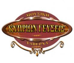 Kyprion Gevseis
