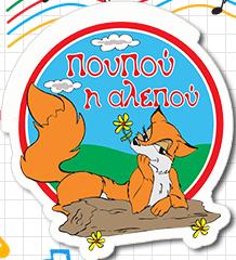 Poupou i Alepou